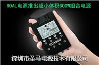 ROAL通信电源体积小RCA600-AAAA- 600W电源--圣马电源专业代理进口电源