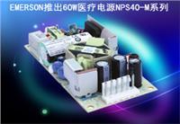 EMERSON电源推出60W AC/DC开关电源NPS43-M--圣马电源专业代理进口电源 NPS43-M