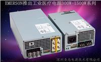 Emerson推出新品工业,医疗电源LCM600E--圣马电源专业代理进口电源 LCM600E
