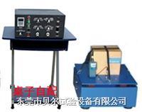 水平电磁振动台 BF-LD-HF