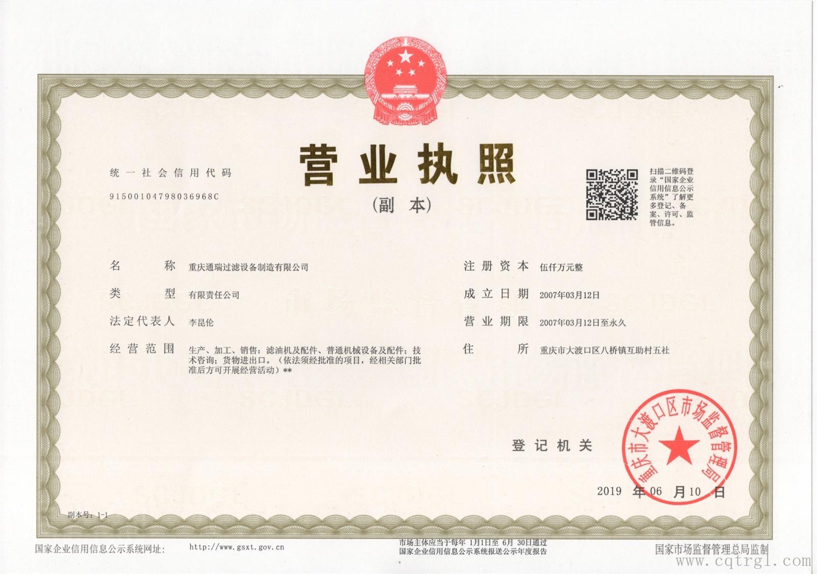 重庆通瑞营业执照