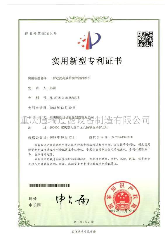 澳门太阳神网站实用新型砖利证书