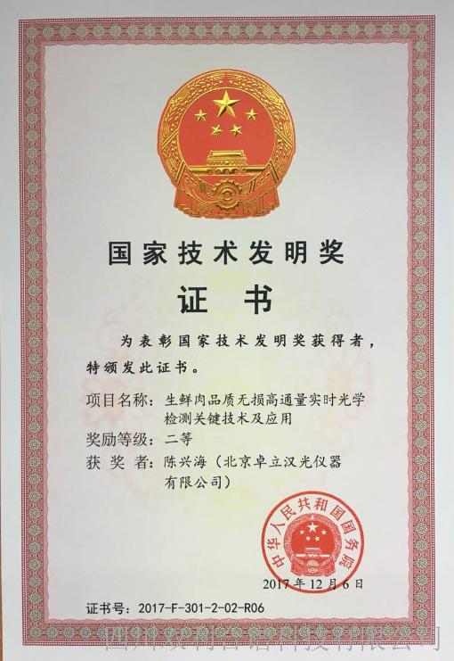 国家技术发明奖二等奖