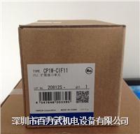 欧姆龙通讯模块,CP1W-CIF11 CP1W-CIF11