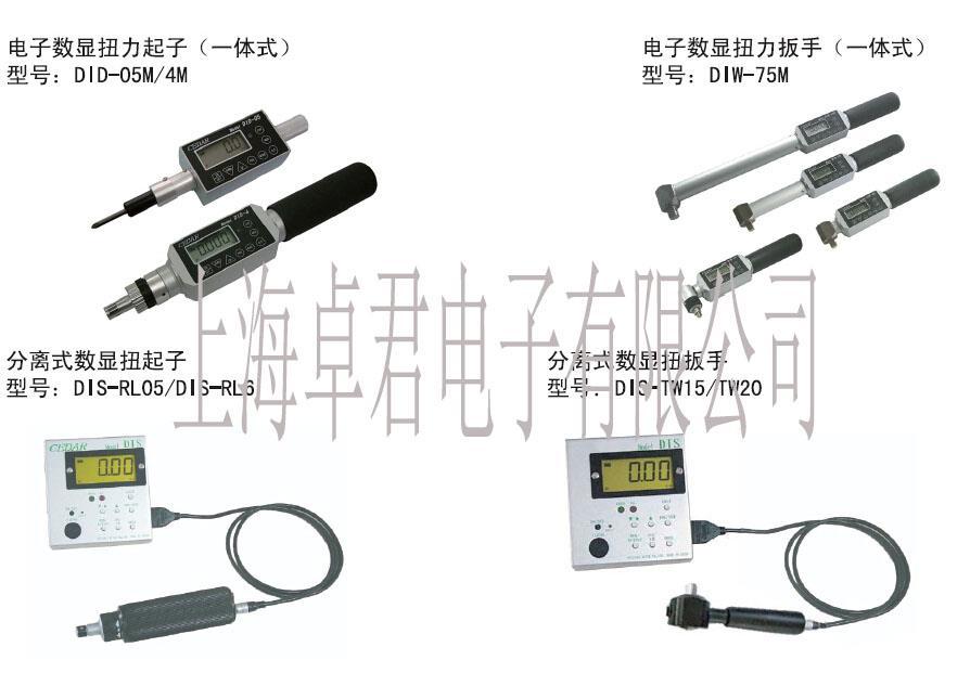 日本杉崎CEDAR测量工具