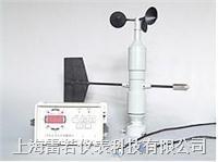 YF6-8风速仪/风速报警仪/ YF6-8接电风速仪