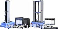 电子万能拉力试验机 XL-AS20