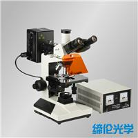 CFM-500正置落射四色荧光显微镜 CFM-500