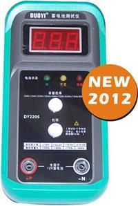 DY2205智能汽车电瓶检测仪 DY2205