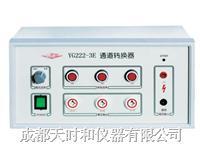 YG222系列通道转换器 YG222