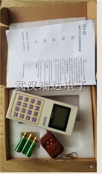 电子磅干扰器