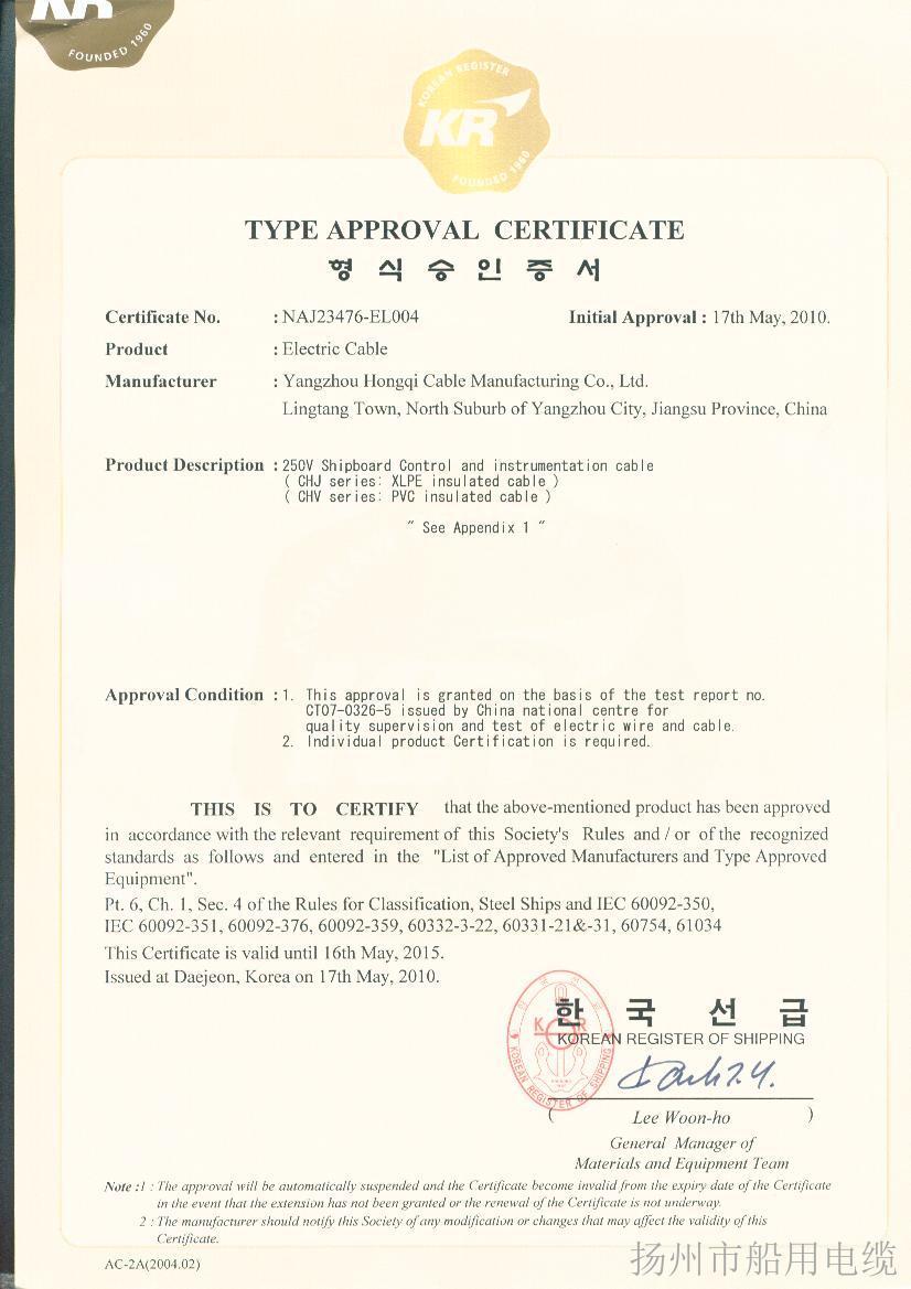 KR证书1