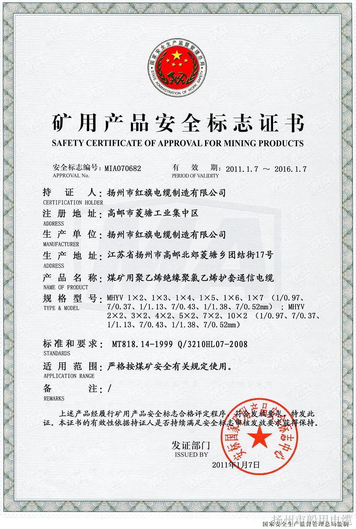 安标证18