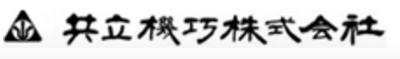 日本共立机巧kyoritsukiko
