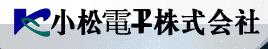 日本小松(KOMATSU)