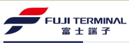 日本fujiterminal富士端子