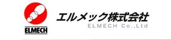 日本ELMECH