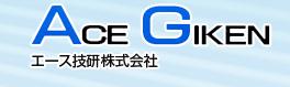 ACE-GIKEN