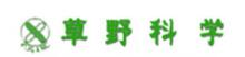 日本KUSANO草野科学