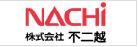 日本不二越(NACHI)