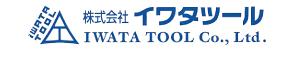 日本岩田精机IWATA TOOL