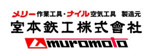 日本MERRY室本铁工株式会社
