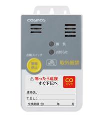 新宇宙 COSMOS 商业通风报警器CL-425G CL-425G