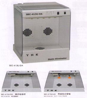 薮内 YHK  桌面型离子清洁箱 SEC-413U-DA YHK SEC 413U DA