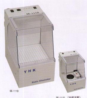 薮内 YHK 桌面型离子清洁箱 SE-111D YHK SE 111D