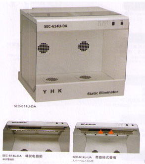 薮内 YHK  桌面型离子清洁箱 SE-614U-DA YHK SE 614U DA