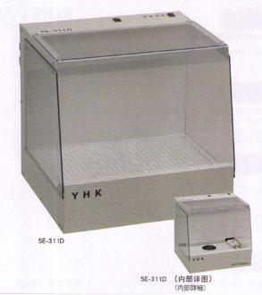 薮内 YHK  桌面型离子清洁箱 SE-301A YHK SE 301A