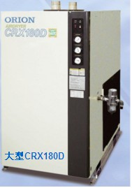 好利旺 ORION 冷冻式空气干燥器 标准型 CRX-75D ORION CRX 75D