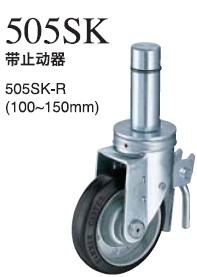 HAMMER CASTER 精密脚轮  脚手架用类型505SK-R 100-150mm带止动器100-250daN
