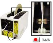 ELM电动胶带切割机 M-1000窄胶带使用型 ELM M 1000