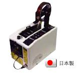 ELM电动胶带切割机 M-1000压折缝型 ELM M 1000