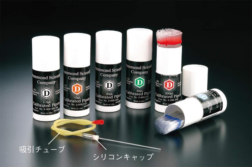 三商 sansyo 毛細管ピペット 1~5µl 2-000-001-90 sansyo micro