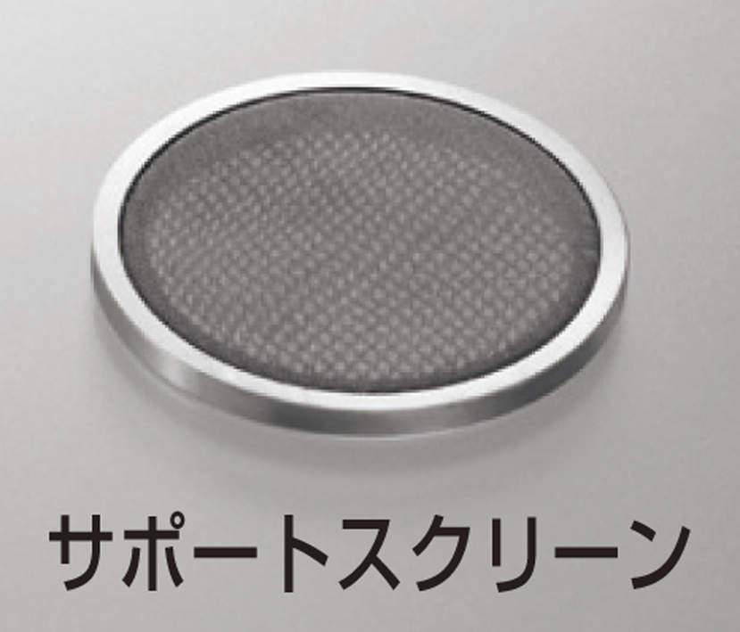 三商 sansyo フィルターホルダー25型用部品 サポートスクリーン sansyo