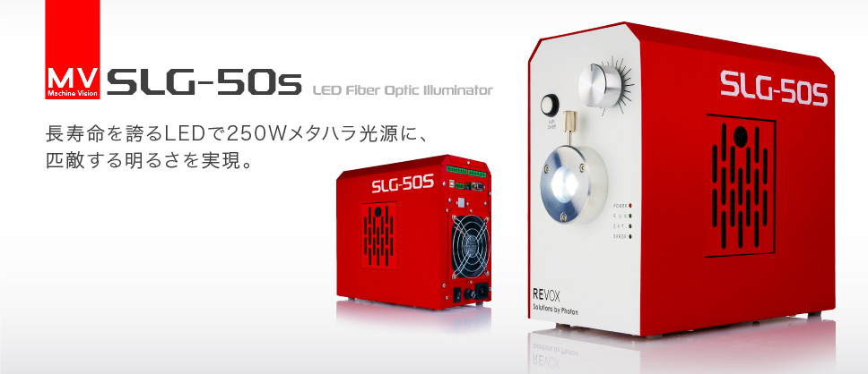 莱宝克斯 REVOX LED光源检测装置SLG-30-B SLG-30-B