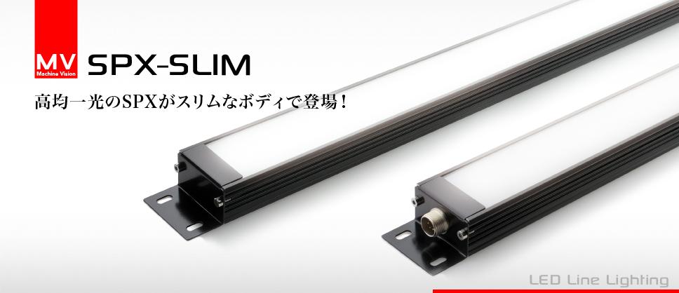 莱宝克斯 REVOX LED灯SPX-SLIM SPX-SLIM