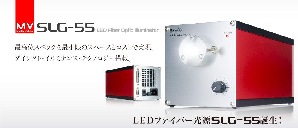 莱宝克斯 REVOX LED光源检测装置SLG-55C SLG-55C