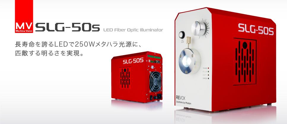 莱宝克斯 REVOX LED光源检测SLG-50S-B  SLG-50S-B