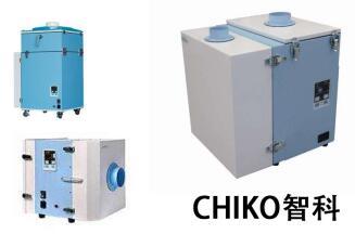 智科 CHIKO 除烟雾出异味低压除尘机 CKU-060AT-ACC-CE CHIKO CKU 060AT ACC CE