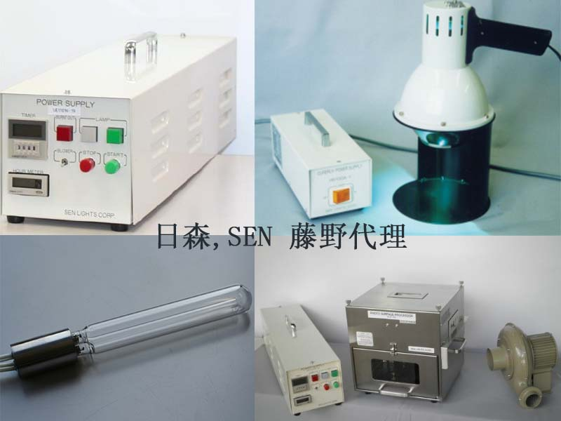 日森 SEN 高压汞灯传送带式HCC400B-25 HCT400B-25 SEN SEN HCC400B 25 HCT400B 25 SEN