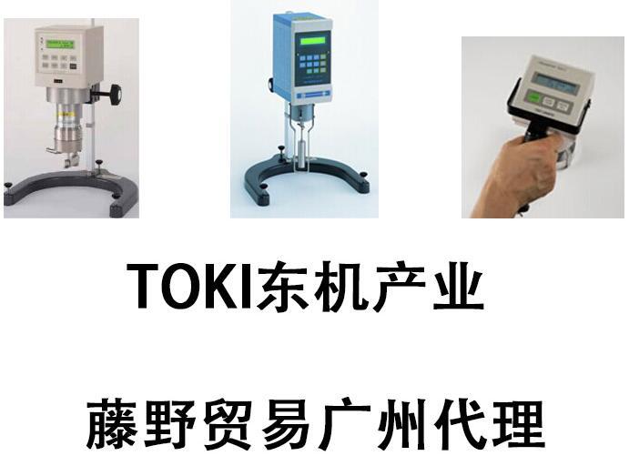 东机产业 TOKISANGYO 数字式粘度计 RE85H