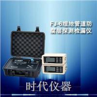 FJ-6埋地管道防腐层探测检漏仪