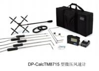 TSI DP-Calc 8715 型微压风速计