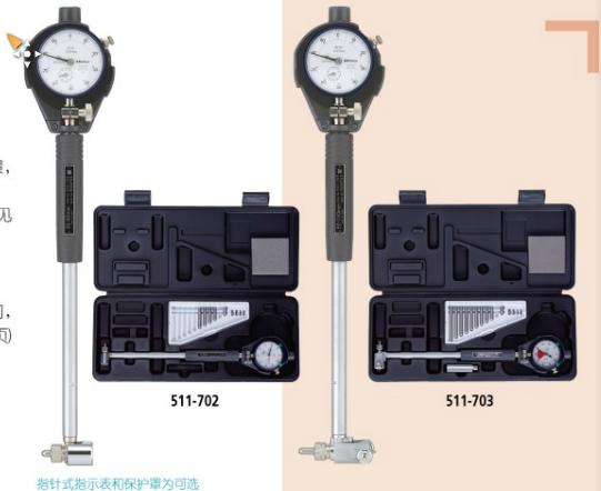 三丰广州代理,Mitutoyo  内径表511-715  511系列内径表套装 511-715