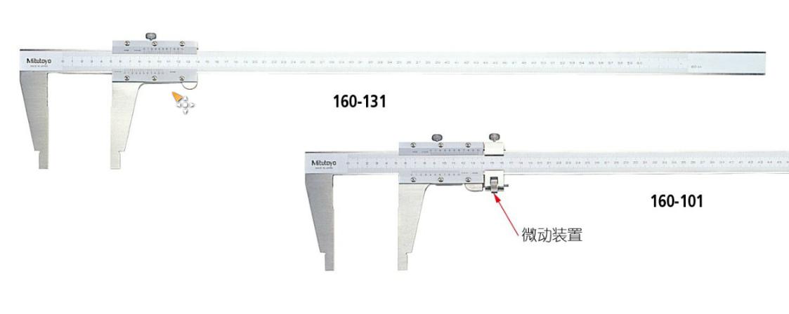 三丰广州代理,Mitutoyo 游标卡尺160-131   0-600mm带圆弧刃量爪  160-131