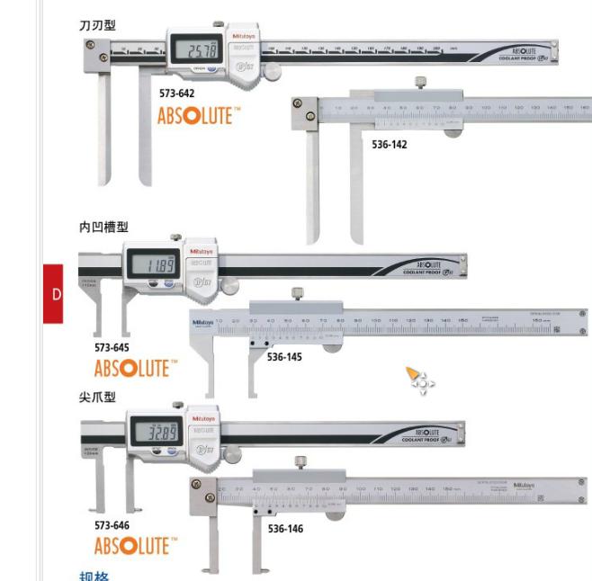 三丰金莎贸易代理,Mitutoyo 内径卡尺536-145ABSOLUTE刀刃型肉凹槽型尖爪型 536-145