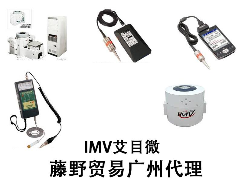 艾目微代理,IMV 记录器 TR-750 IMV TR 750